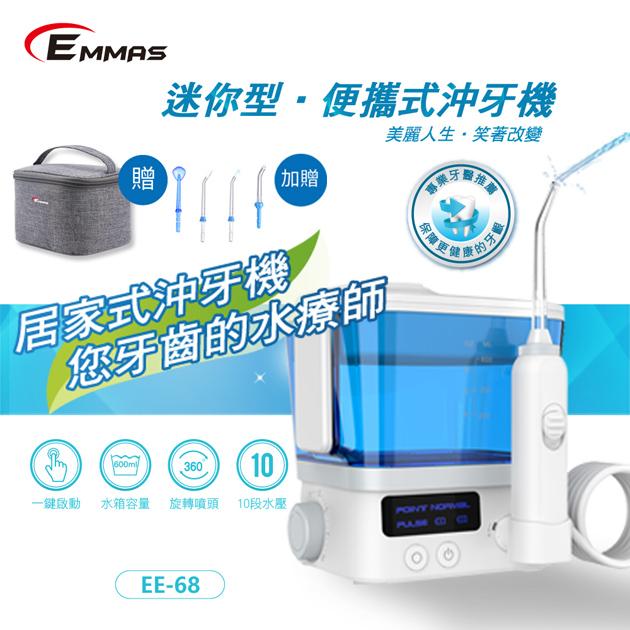 【EMMAS】潔牙智能沖牙機 EE-68 1
