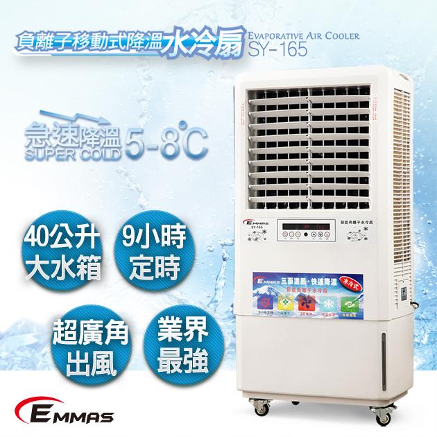 【EMMAS】負離子移動式空氣降溫水冷扇 (SY-165) 1