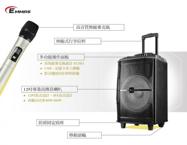 EMMAS 拉桿移動式藍芽無線喇叭 (T88) 5