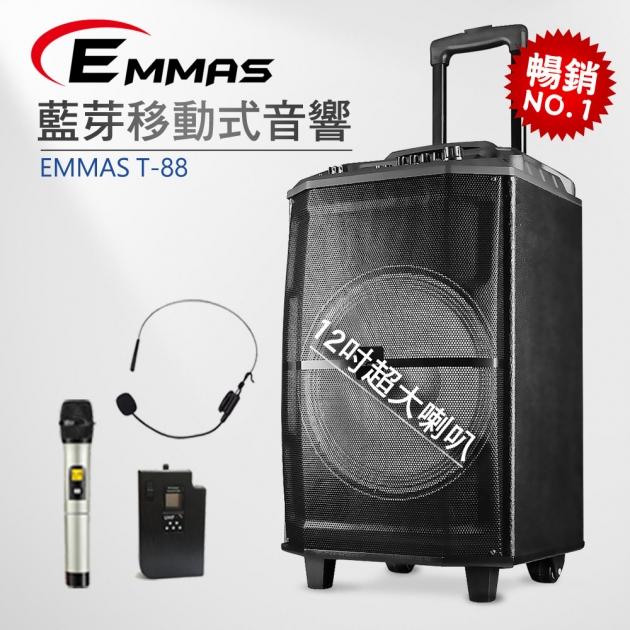 EMMAS 拉桿移動式藍芽無線喇叭 (T88) 3