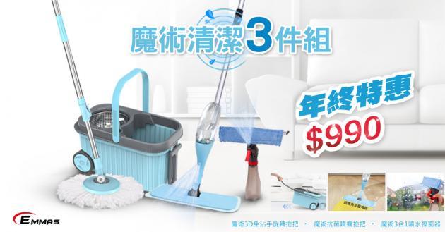 【EASY】清潔組2+1 三件組合 $990元 1