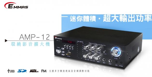 多功能影音擴大機 AMP-12 2