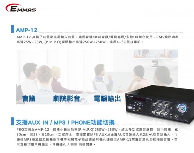 多功能影音擴大機 AMP-12 3