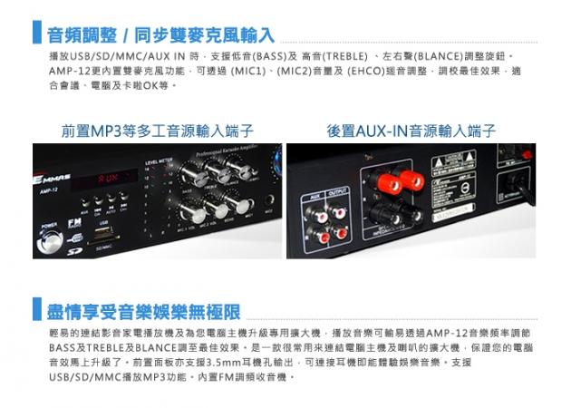 多功能影音擴大機 AMP-12 4