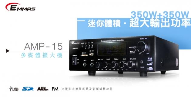 多媒體擴大機 AMP-15 2