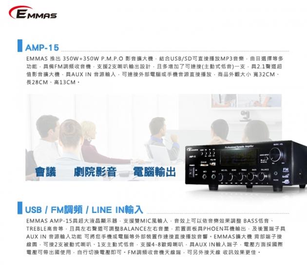 多媒體擴大機 AMP-15 3