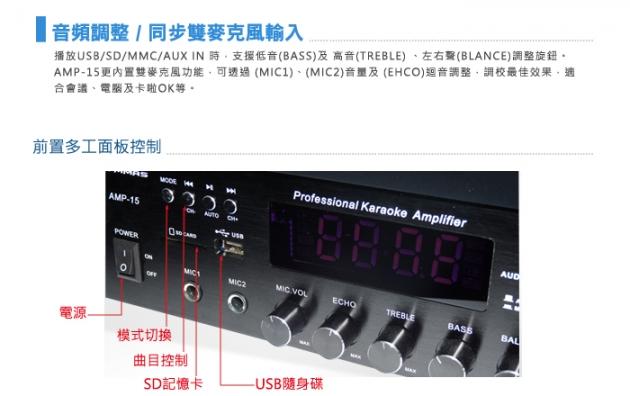 多媒體擴大機 AMP-15 4