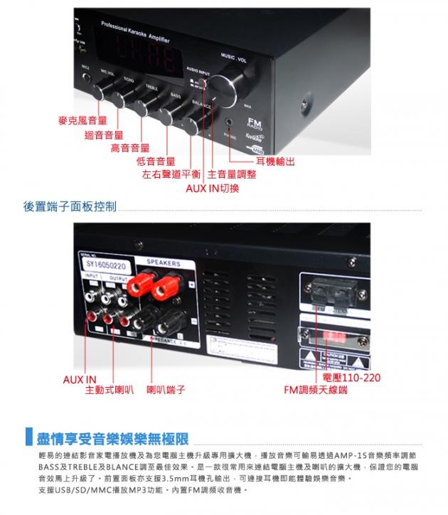 多媒體擴大機 AMP-15 5