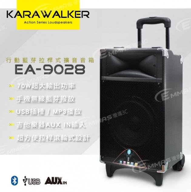 【KARAWALKER】行動藍芽拉桿式擴音音箱 EA-9028 1