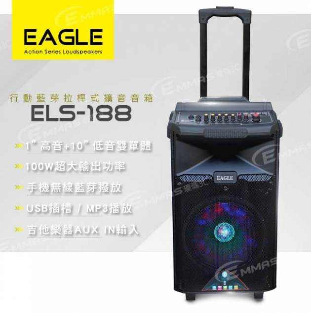 【EAGLE】行動藍芽拉桿式擴音音箱 ELS-188 1