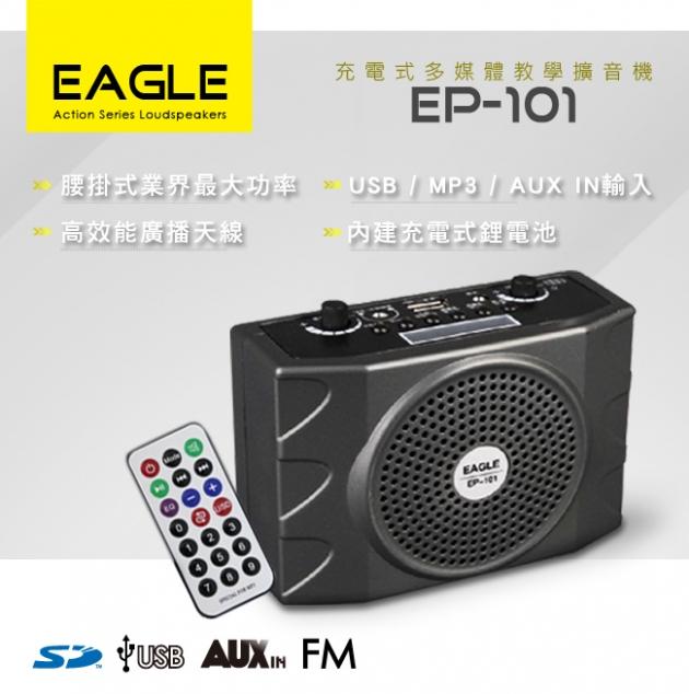 【EAGLE】充電式多媒體教學擴音機 EP-101 1