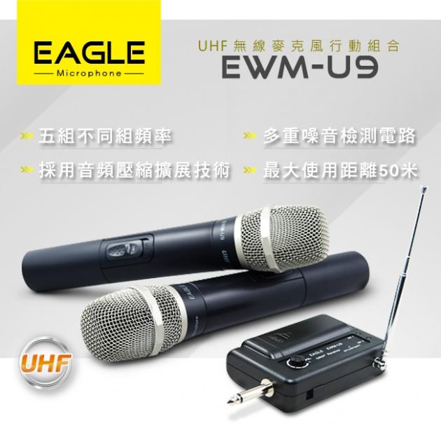 【EAGLE】專業級UHF無線麥克風組 EWM-U9 1