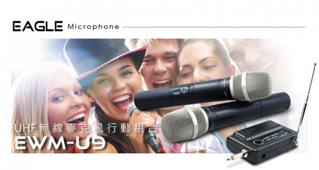 【EAGLE】專業級UHF無線麥克風組 EWM-U9 2