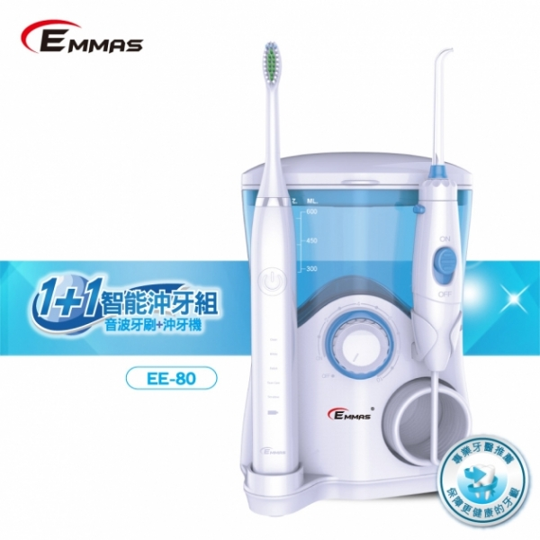 【EMMAS】1+1智能沖牙組(音波牙刷+沖牙機) EE-80 1