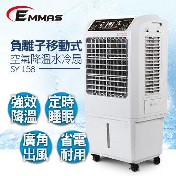 【EMMAS】負離子移動式空氣降溫水冷扇 (SY-158) 1