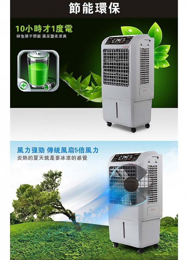 【EMMAS】負離子移動式空氣降溫水冷扇 (SY-158) 3