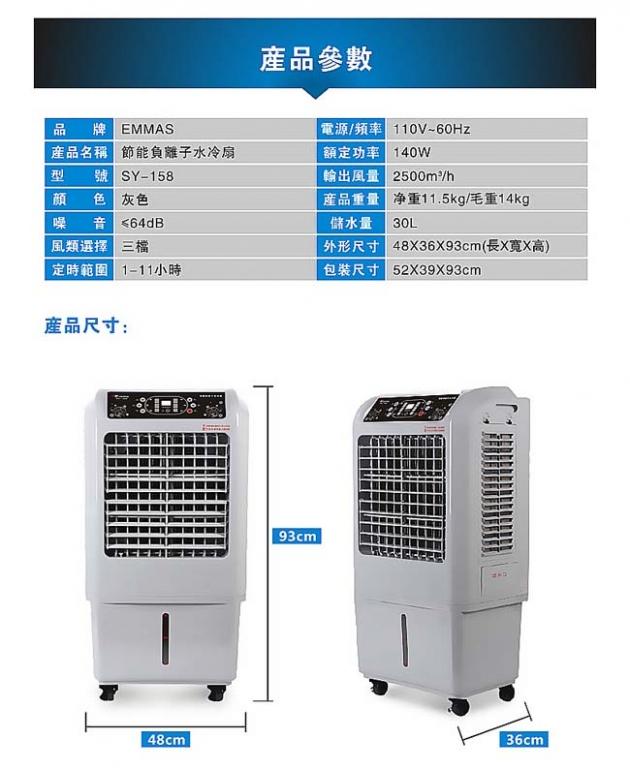 【EMMAS】負離子移動式空氣降溫水冷扇 (SY-158) 5