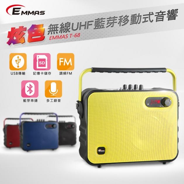 EMMAS 移動式藍芽喇叭/教學無線麥克風 (T-68) 1