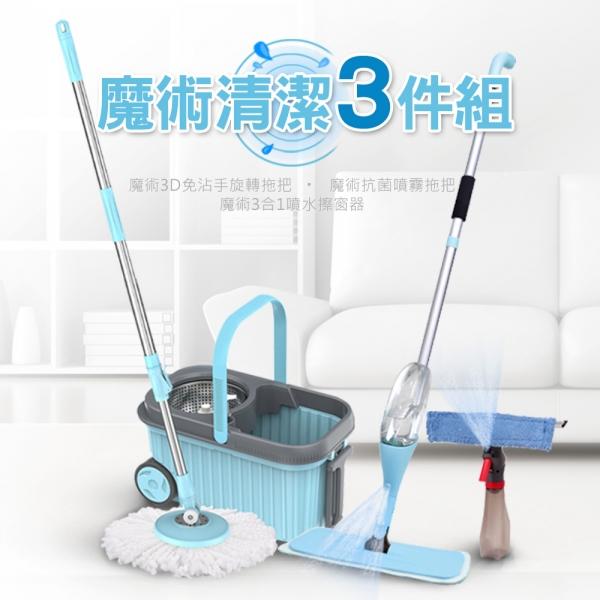 【EASY】清潔組2+1 三件特惠組 1