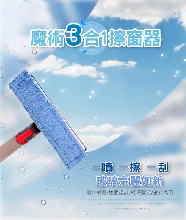 【EASY】魔術3合1擦窗器 WYL-07 1