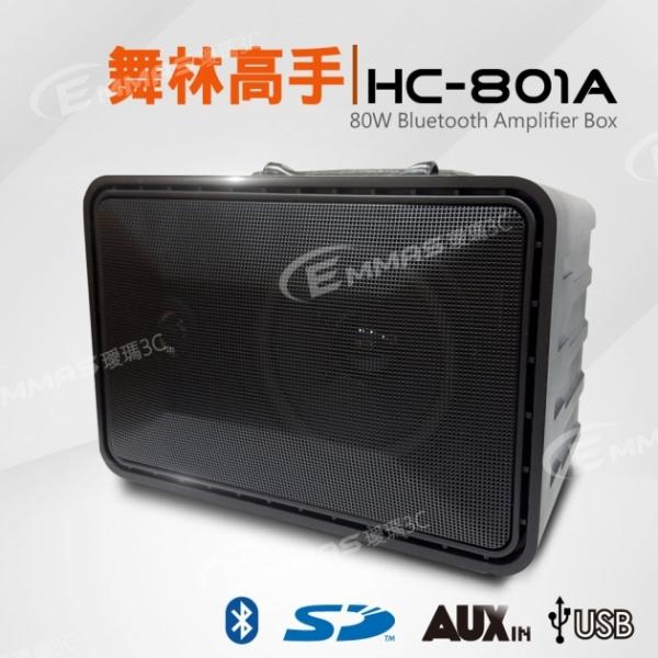 【舞林高手】最高規格款 鋰電USB藍芽教學播放擴音機 高低混音版 HC-801A 1