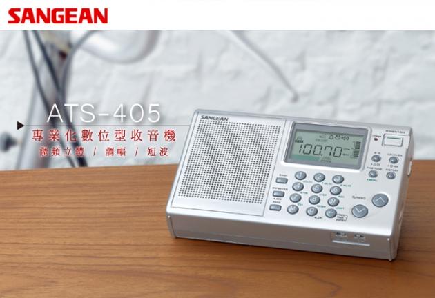 【SANGEAN】短波數位式收音機 (ATS-405) 2