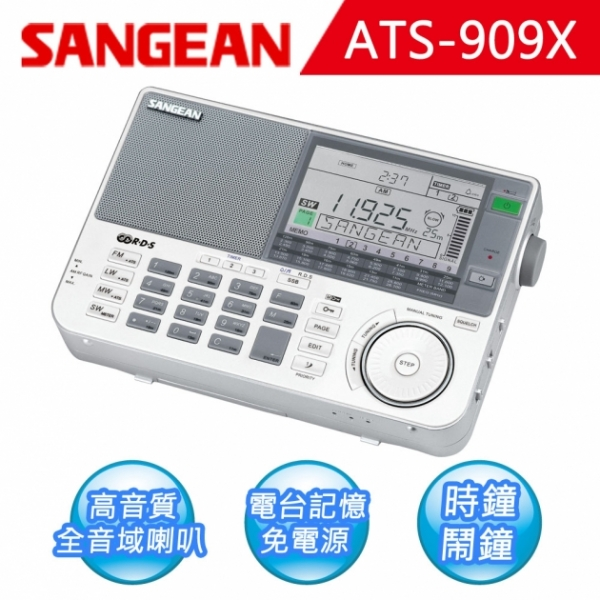 【SANGEAN】全波段 專業化數位型收音機(ATS-909) 1