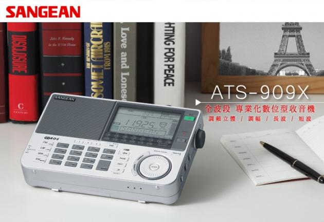 【SANGEAN】全波段 專業化數位型收音機(ATS-909) 2