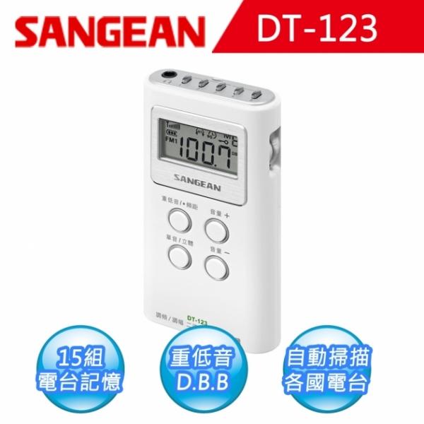 【SANGEAN】二波段 數位式口袋型收音機AM/FM (DT-123) 1
