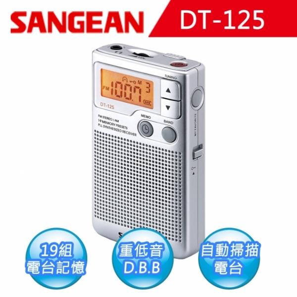 【SANGEAN】二波段數位式口袋型收音機 (DT-125) 1