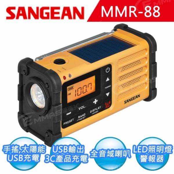 【SANGEAN】調幅/調頻 防災收音機(MMR-88) 1