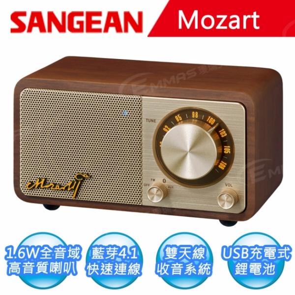 【SANGEAN】莫札特原木藍芽音箱收音機(MOZART) 1