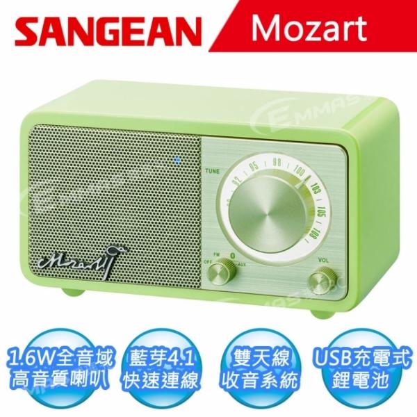 【SANGEAN】莫札特迷你藍芽音箱收音機 綠色(MOZART) 1