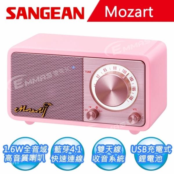 【SANGEAN】莫札特迷你藍芽音箱收音機 粉紅色(MOZART) 1