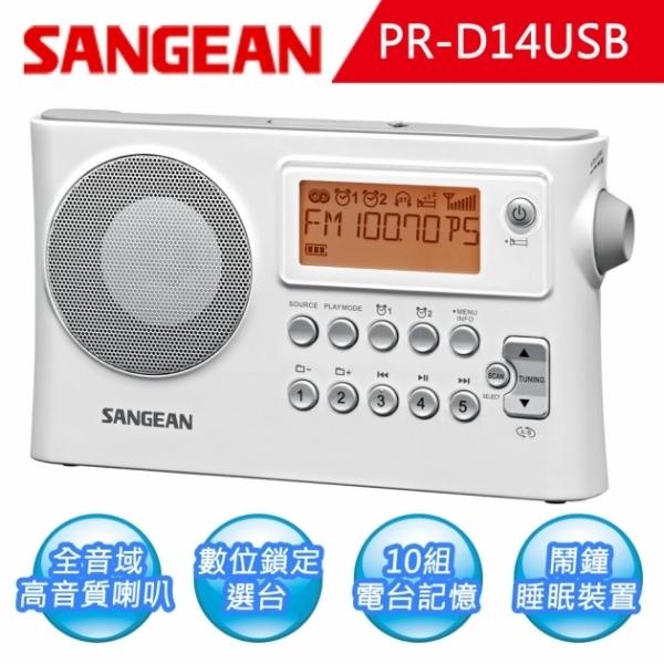 【SANGEAN】二波段 USB數位式時鐘收音機 (PR-D14USB) 1