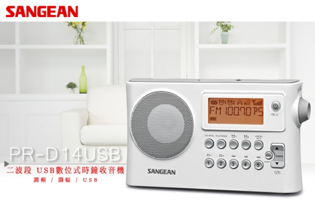 【SANGEAN】二波段 USB數位式時鐘收音機 (PR-D14USB) 2
