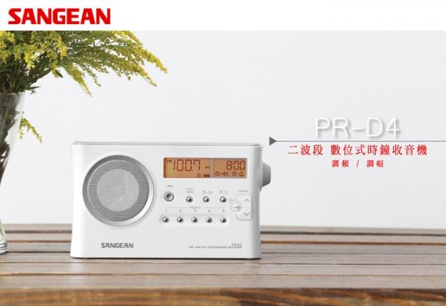 【SANGEAN】二波段 數位式時鐘收音機 (PR-D4) 2