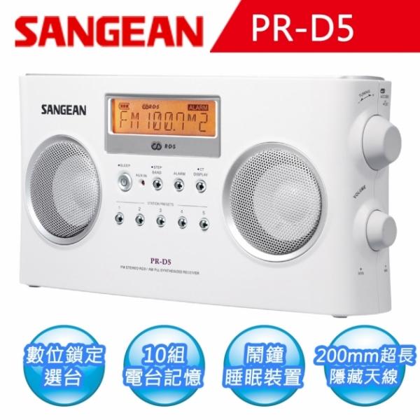 【SANGEAN】調頻立體RDS/調幅/雙喇叭 (PR-D5) 1