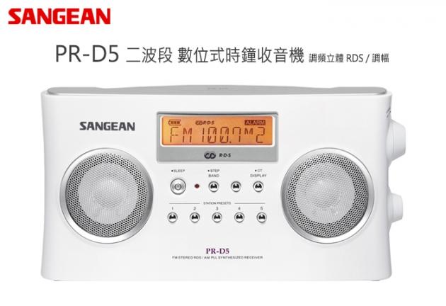 【SANGEAN】調頻立體RDS/調幅/雙喇叭 (PR-D5) 3