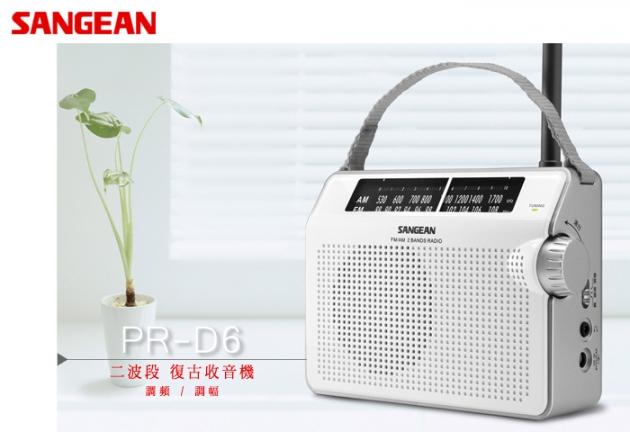 【SANGEAN】復古型AM/FM收音機 (PR-D6) 2