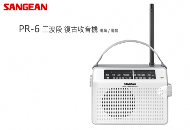 【SANGEAN】復古型AM/FM收音機 (PR-D6) 3