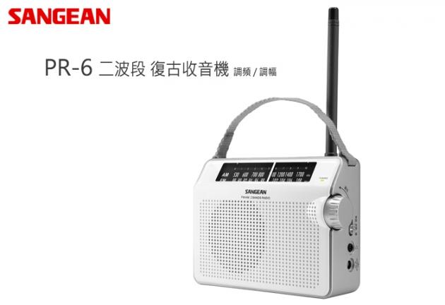 【SANGEAN】復古型AM/FM收音機 (PR-D6) 4