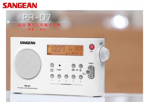 【SANGEAN】AM/FM雙波段充電式收音機 (PR-D7) 2