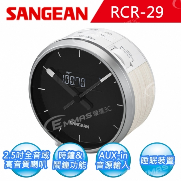 【SANGEAN】二波段數位式時鐘收音機 RCR-29 1