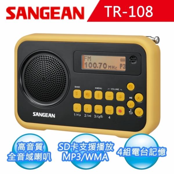 【SANGEAN】SD錄放收音機 (TR-108) 7