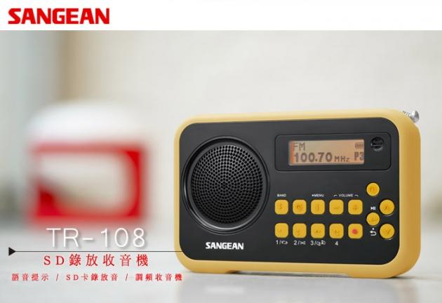 【SANGEAN】SD錄放收音機 (TR-108) 2