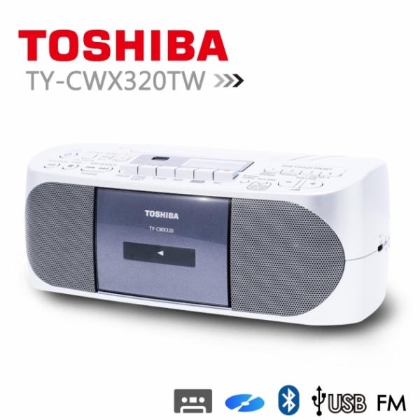 【TOSHIBA】CD/MP3/USB/卡帶 多功能手提音響 (TY-CWX320TW) 1
