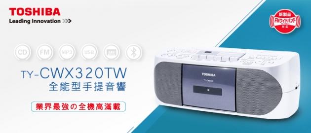 【TOSHIBA】CD/MP3/USB/卡帶 多功能手提音響 (TY-CWX320TW) 2