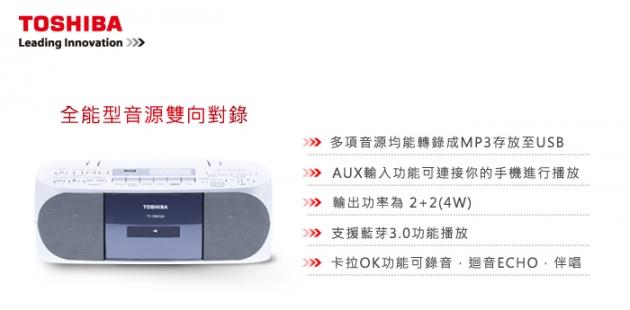 【TOSHIBA】CD/MP3/USB/卡帶 多功能手提音響 (TY-CWX320TW) 3